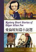 (二手書)愛倫坡短篇小說選(25K彩圖經典文學改寫+MP3)