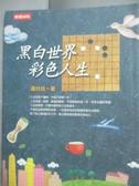 【書寶二手書T6/嗜好_LHM】黑白世界彩色人生圍棋_潘台成