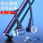 傳輸線彎頭磁吸數據線充電線器蘋果安卓type-c【英賽德3C數碼館】