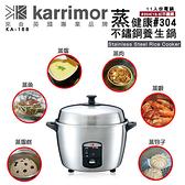 Karrimor 11人份 全不鏽鋼304 台灣製電鍋+蒸籠2入+玻璃鍋蓋組 KA-168