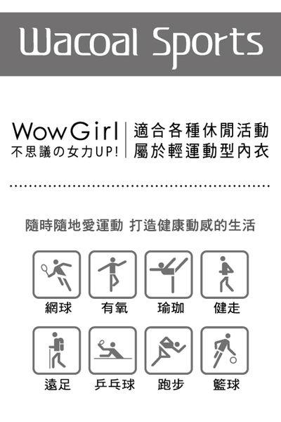 【華歌爾】城市輕運動 COOL BRA D-E罩杯內衣(陽光綠)