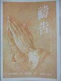 【書寶二手書T1/宗教_HN2】禱告_哈列斯比 , 顏路裔