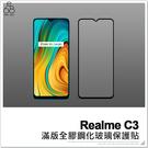Realme C3 全膠 滿版 鋼化 玻璃貼 保護貼 保貼 滿膠 玻璃膜 手機 螢幕 鋼化玻璃 保護膜 H06X7