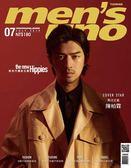Men's Uno男人誌 7月號/2019 第239期(兩款封面隨機出貨)