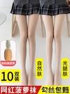 絲襪女超薄款夏季防勾絲肉色絲襪2021新款網紅黑絲春秋菠蘿連褲襪 蘿莉新品