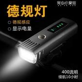 (快出)德規感應自行車燈夜騎山地車前燈充電強光手電筒防雨可拆卸照明燈