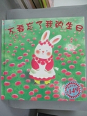 【書寶二手書T9/少年童書_YHW】不要忘了我的生日_山本直子