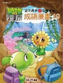 植物大戰殭屍:成語漫畫19
