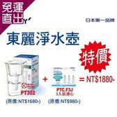 日本東麗TORAY 淨水壺福氣超值組-公司貨PT302+PTC.F3J(3入)【免運直出】