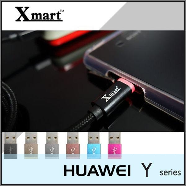 ☆Xmart Micro USB 120cm發光編織傳輸線/充電線/華為 HUAWEI Y6/Y210/Y210D/Y220/Y300/Y320/Y320D/Y511