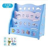 兒童落地書架寶寶卡通繪本架幼兒園塑料圖書架玩具收納【王子藍3 層】