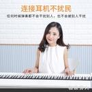 天智手卷鋼琴88鍵加厚折疊軟鍵盤初學者多功能女入門便攜電子鋼琴LXY7674【極致男人】