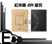 【EC數位】Xiaomi 小米機 紅米機 原廠電池 原廠座充充電器 充電組