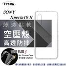 【愛瘋潮】索尼 SONY Xperia10 II 高透空壓殼 防摔殼 氣墊殼 軟殼 手機殼