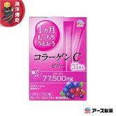 【海洋傳奇】【日本出貨】 大塚製藥 膠原蛋白果凍條 31入 莓果味