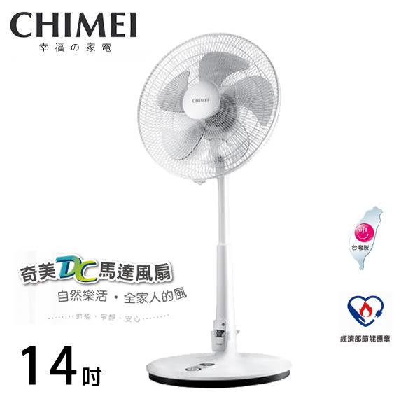CHIMEI奇美 14吋 DC直流 智能立扇 風扇 電風扇 DF-14G0ST 開學 外宿