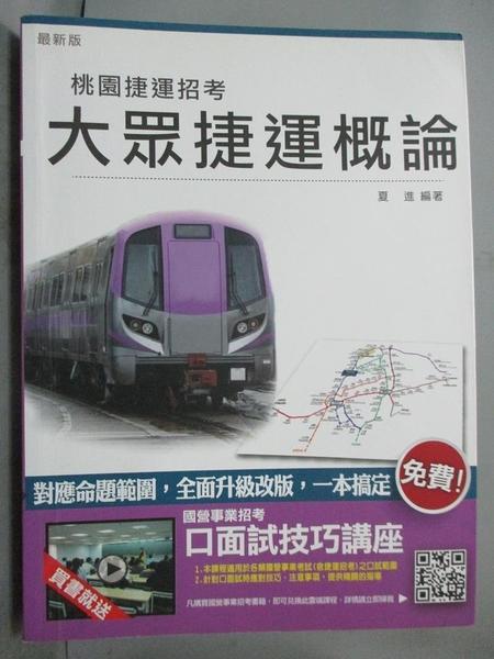 【書寶二手書T7/進修考試_QXP】桃園捷運適用-大眾捷運概論_夏進