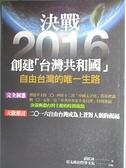 【書寶二手書T9/政治_G6X】決戰2016創建台灣共和國_袁紅冰