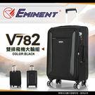 萬國通路Eminent雅士行李箱24吋雙排輪可加大旅行箱V782