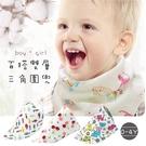 (扣子) 寶寶口水巾 雙層三角巾【JC0031】可愛卡通造型寶寶圍兜 口水巾 領巾 髮袋 可調節雙扣