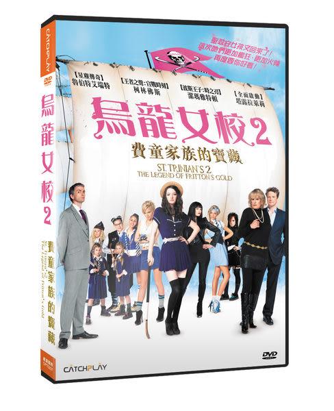 烏龍女校 2 費童家族的寶藏 DVD (音樂影片購)