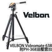 VELBON Videomate 638 附 PH-368 油壓雲台+腳架套 (6期0利率 免運 立福公司貨) C-600 改款