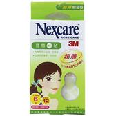 3M 荳痘隱形貼(滅菌) 18枚入 綜合型-綠【新高橋藥妝】