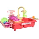兒童洗碗機玩具電動出水循環洗菜盆男女孩過家家仿真廚房小孩做飯[快速出貨]
