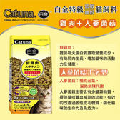 白金特級 雞肉+人蔘菌菇 7.5 kg(2.5kg*3入裝) (A202A02)