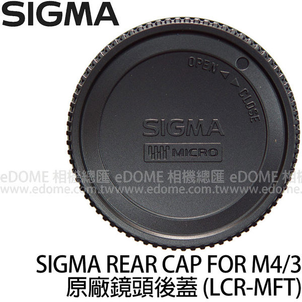 SIGMA LCR-I REAR CAP FOR M4/3 原廠鏡頭後蓋 (郵寄免運 恆伸公司貨) Micro Four Thirds MFT M43 接環