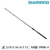漁拓釣具 SHIMANO LUREMATIC MB S90ML-4 [淡水路亞旅竿]