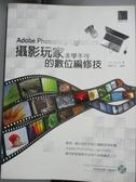 【書寶二手書T6/電腦_XDI】Adobe Photoshop Lightroom 攝影玩家非學不可的數位編修技_Lee Jae-Jin