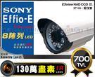 台灣安防家-SONY Effio-E 7...