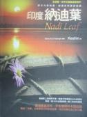 【書寶二手書T1/地理_XBU】印度納迪葉Nadi Leaf:跨次元即時通,解讀你的靈魂藍圖_Keshin