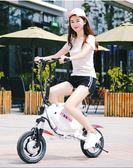 機車 36V摺疊電動車自行車代步車鋰電池代駕車男女成人便攜電瓶車 igo 黛尼时尚精品