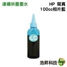 【寫真型填充墨水 相片藍】HP 100CC  適用PhotoSmart 8230 / C5180 / C6180 / C6280 / C7180等 連續供墨之機型