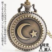 『時光旅人』神秘宇宙星月造型復古懷錶隨貨附贈長鍊