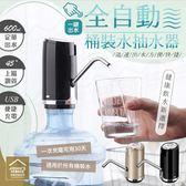 全自動桶裝水抽水器 智能一鍵出水電動飲水器 贈USB線 適用所有桶裝水【ZG0505】《約翰家庭百貨