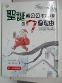 【書寶二手書T1/兒童文學_BFE】聖誕老公公不來我家的七個理由_Chae