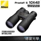 【送高科技纖維布+拭鏡筆】Nikon Prostaff 5 10X42 雙筒望遠鏡 國祥總代理公司貨 德寶光學