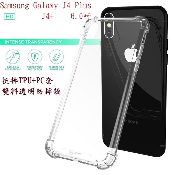 【Roar】三星 Galaxy J4 Plus /J4+ 6.0吋 抗摔TPU+PC套/雙料透明防摔殼/手機保護殼