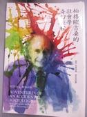 【書寶二手書T6/社會_JGR】柏格歐吉桑的社會學奇幻旅程_彼得.柏格