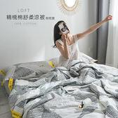 LOFT精梳棉-舒柔涼被(含枕套)-格韶【BUNNY LIFE 邦妮生活館】