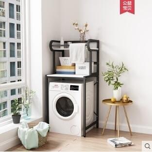 洗衣機置物架洗衣機上方架子架子陽臺落地洗衣機架/滾筒二層