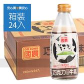 【國農】巧克力調味乳240ml,24瓶/箱