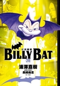 BILLY BAT比利蝙蝠(20)完【城邦讀書花園】