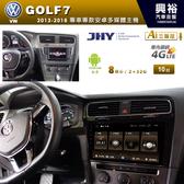 【JHY】13~18年VW GOLF7專用10吋螢幕MS6P安卓主機*三聲控*送1年中華4G網+LiTV影視1年