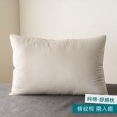 Hoi! 純棉-舒棉枕-條紋棕(兩入組)