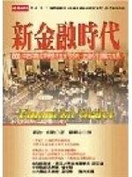 二手書博民逛書店 《新金融時代-NEXT 110》 R2Y ISBN:9571338923│羅勃.席勒