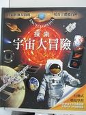 【書寶二手書T1/科學_J7E】驚奇立體酷百科:探索宇宙大冒險_伊夫.莫旺
